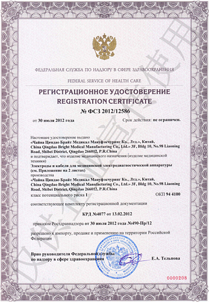 Russia Product Registration Certificate