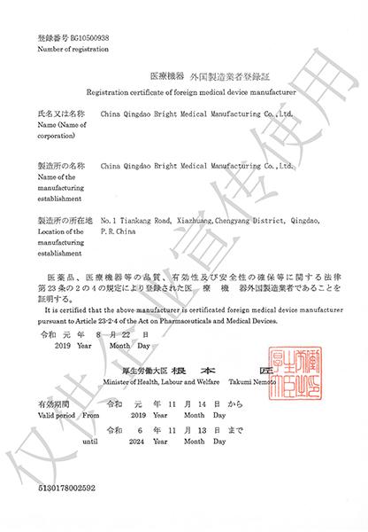 日本医疗机械制造业者认证