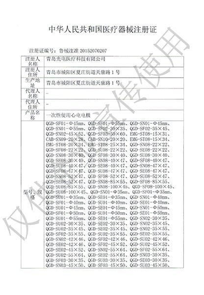 一次性使用心电电极产品注册证-1