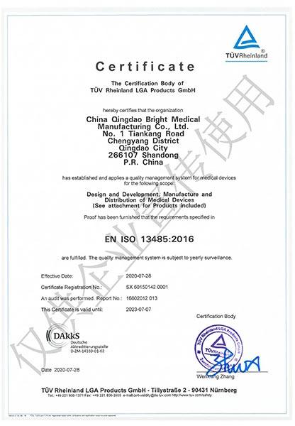 CE-IS13485质量认证
